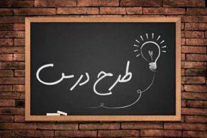 دانلود طرح درس 5 تاریخ پنجم ابتدایی