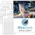 دانلود کتاب آموزش نرم افزار Wireshark