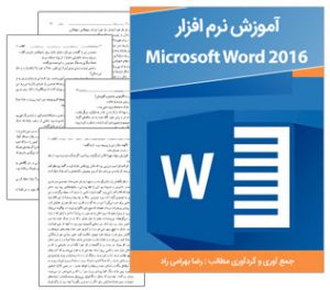 دانلود کتاب آموزش نرم افزار Microsoft Word 2016