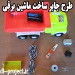 طرح جابر با موضوع ساخت ماشین برقی