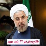 مقاله پرسش مهر 97 رئیس جمهور