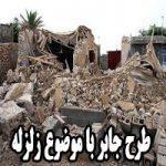 طرح جابر با موضوع زلزله