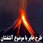 طرح جابر با موضوع آتشفشان
