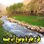 طرح جابر با موضوع آب چشمه