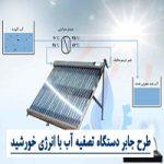 طرح جابر با موضوع دستگاه تصفیه آب با انرژی خورشید