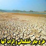 طرح جابر با موضوع خشکسالی و اثرات آنها
