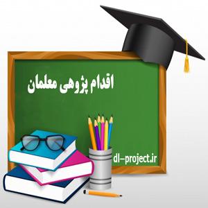 اقدام پژوهی معلمان