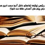 اقدام پژوهی (چگونه توانستم دانش آموز محمد امین سمیع را به درس پیام های آسمانی علاقه مند كنم؟)