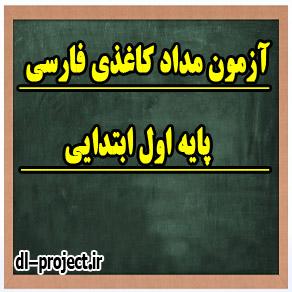 آزمون مداد کاغذی فارسی اول ابتدایی