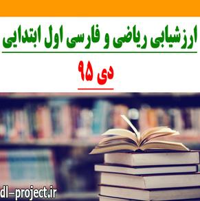 ارزشیابی ریاضی و فارسی پایه اول ابتدایی