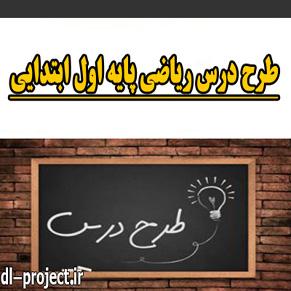 طرح درس ریاضی اول ابتدایی