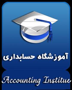 دانلود پروژه کارآفرینی آموزشگاه حسابداری