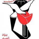 دانلود گزارش کارآموزی رشته کامپیوتر در اداره بنیاد شهید