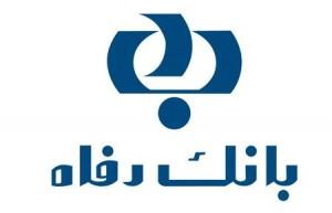 دانلود گزارش کارآموزی حسابداری در بانک رفاه