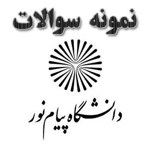 دانلود نمونه سوالات اندیشه اسلامی 2 همراه پاسخنامه